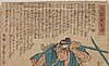 """98 1861), triptych, japan, """"stories of the true loyalty of the faithful samurai"""""""