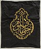 An islamic metall embroidered textile around 1900 ca 88 x 73 cm