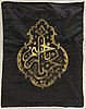 An islamic metal embroiderd textile around 1900 ca 92 x 73 cm