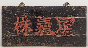 A Chinese 20th century sign.