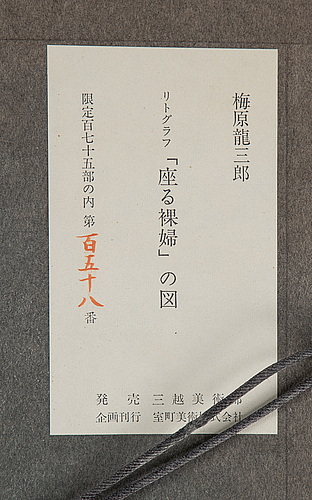 RyŪzaburŌ umehara, färglitografi, signerad 158/175.