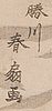 Färgträsnitt, 3 st, signerade katsugawa shunsho samt kikugawa eizan, efter,  sent 1800/tidigt 1900-tal, japan.
