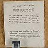 A woodblock print by yoshiiku utagawa (1833-1904).