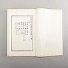 Qi baishi after, book with woodprints, rong baozhai beijing 1950s.