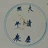 A blue and white dish, qing dynasty, with kangxi six character mark and period (1662-1722).