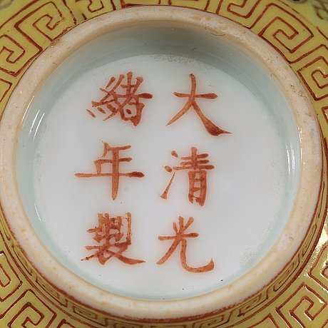 A pair of famille rose yellow ground cups, qing dynasty, guangxu six-character mark and of the period  (1875-1908).